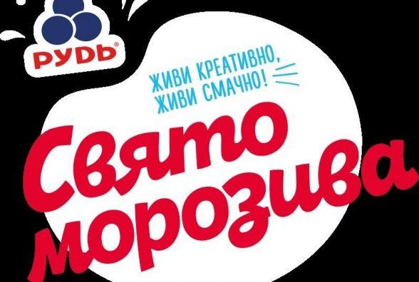 Усі розваги у Тернополі на вихідні: фестиваль «Тернопільські обереги» і свято морозива