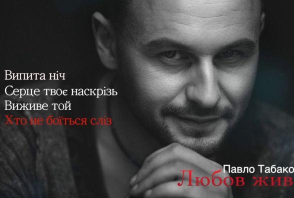 У Тернопіль із концертом завітає Павло Табаков