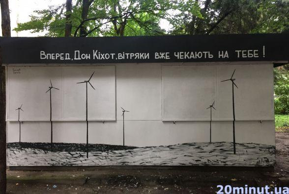 Фото дня: в центрі Гамлет розмалював МАФ