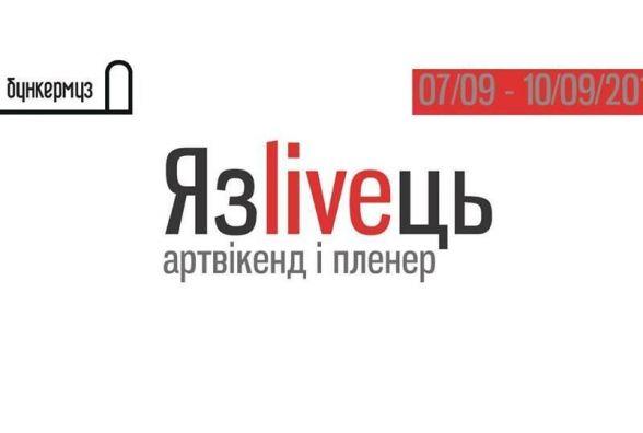 Митців запрошують на артвікенд Язliveць
