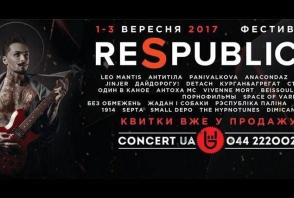 Тернополян запрошують на фестиваль RESPUBLICA 2017