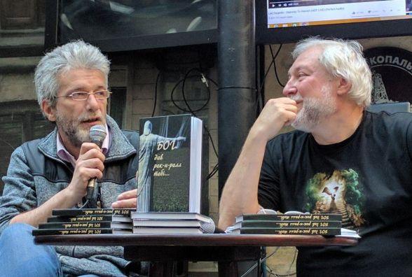 У Тернополі представлять книжку «Бог дав рок-н-рол тобі»