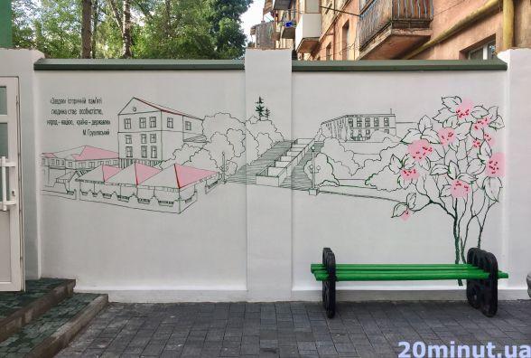 Фото дня: тернополянка намалювала на стіні замок і фонтан