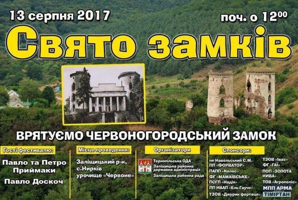 Усі розваги у Тернополі на вихідні: «Козафест», фестиваль «Білий Берег» і свято Червоноградського замку