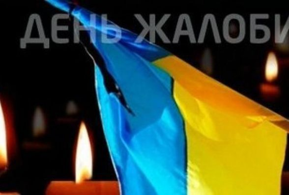 16 серпня на Тернопільщині оголосили Днем жалоби