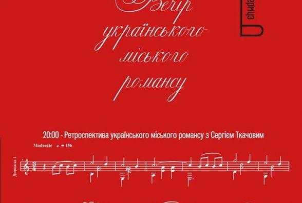 Біля пам'ятника Франку – вечір українського міського романсу
