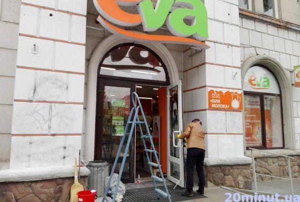 """В Центрі невідомі розфарбували стіни та побили двері у магазині """"Єва"""