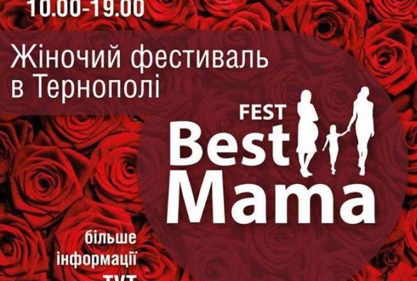 У Тернополі вперше відбудеться Fest Best Mama