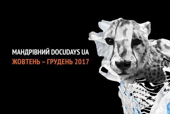 На Тернопіллі буде фестиваль документального кіно про права людини Docudays UA