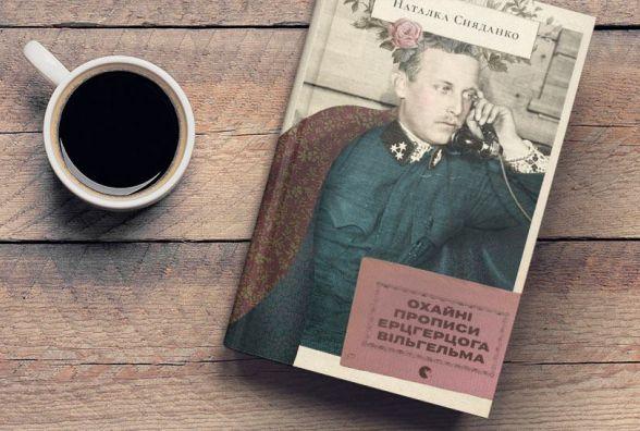 «Охайні прописи ерцгерцога Вільгельма» від Наталки Сняданко представлять у Тернополі