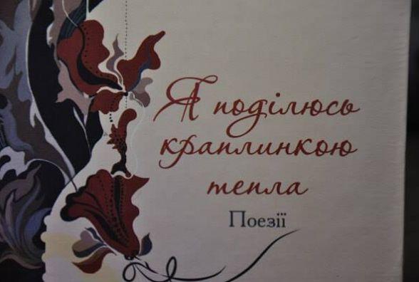 Ганна Назарків репрезентує свою поетичну збірку