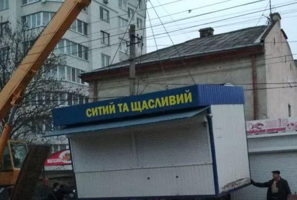 """Біля ринку демонтували тимчасову споруду """"Ситий та Щасливий"""""""