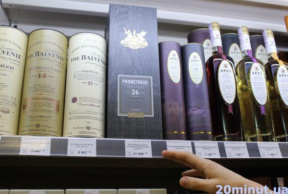 За мільйон гривень можна придбати пляшку елітного алкоголю  у Тернополі