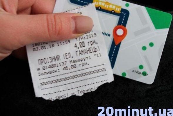 Пасажирів без квитків штрафуватимуть контролери
