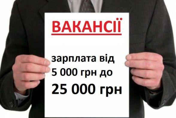Вакансії тижня у Тернополі: кому пропонують 25 тисяч гривень зарплати