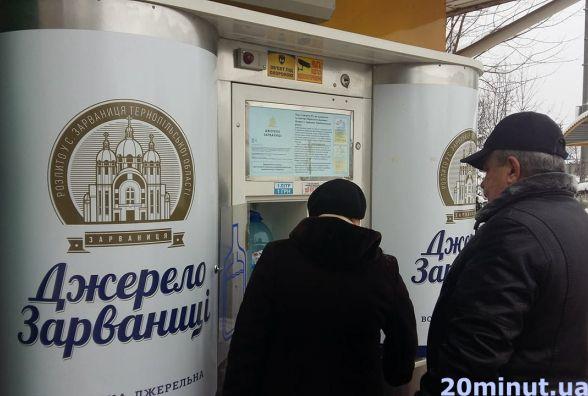 Чому у Тернополі подорожчала вода з автоматів