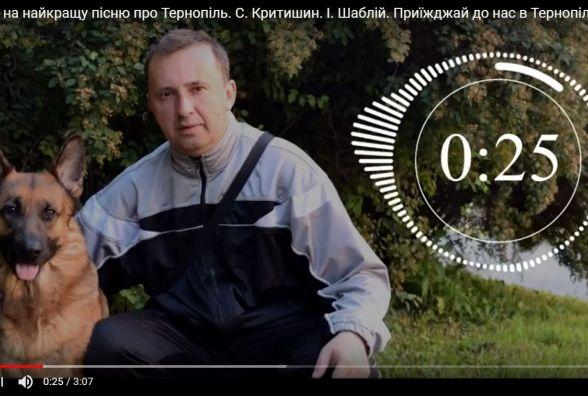 Голосування розпочато: хто отримає 10 тисяч за кращий хіт про Тернопіль