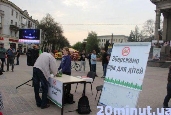 """""""Врятуй парк"""". На Театральному майдані провели акцію проти забудови парку Нацвідродження"""