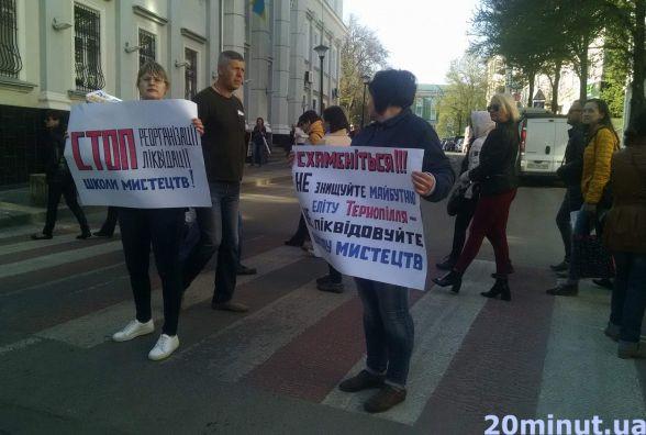 У Тернополі  реорганізували школу мистецтв. Попри незгоду та протести
