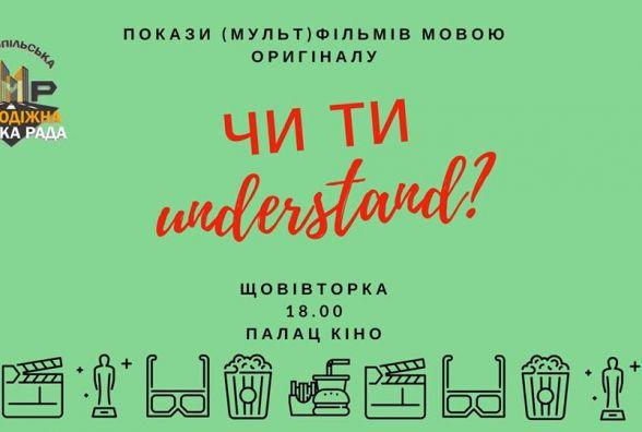 У Тернополі щовівторка показуватимуть мультфільми англійською