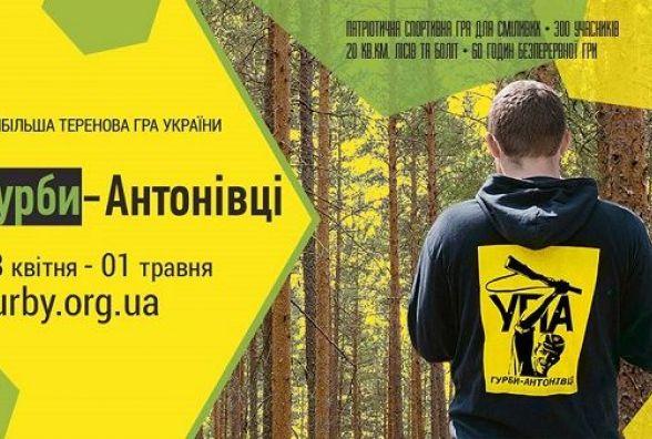 На Тернопільщині стартує найбільша теренова гра України «Гурби – Антонівці»