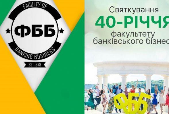 Факультет банківського бізнесу ТНЕУ відсвяткує 40 років