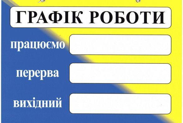 Чому обслуговуючі підприємства Тернополя працюють не за графіком