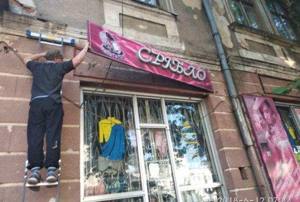 У Тернополі з фасадів демонтовують рекламні вивіски