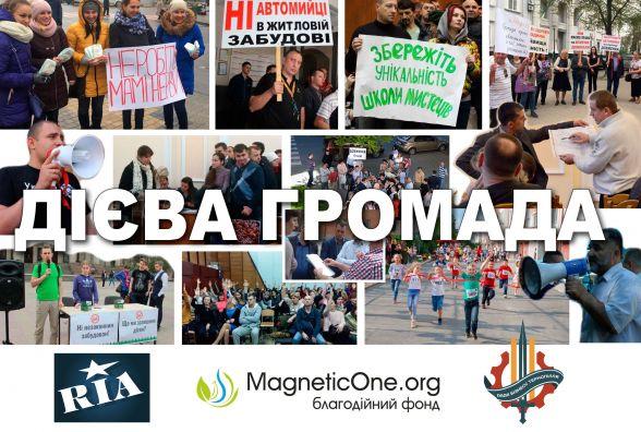 «Дієва громада»: як вступити до громадської організації і для чого це потрібно