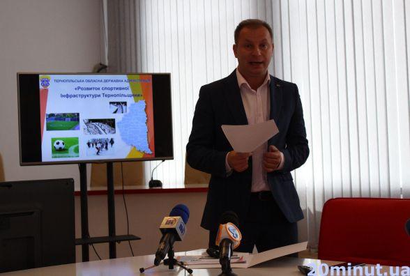 На будівництво двох потужних спорткомплексів у Тернополі гроші дасть держава та Євросоюз