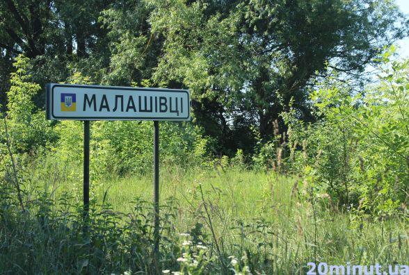 """""""В тих селах є свої землі, хай до себе возять сміття"""": жителі Малашівців про сміттєзвалище"""