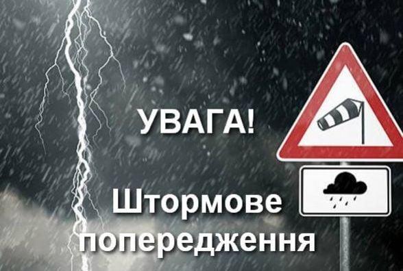 Увага! На Тернопільщині оголосили штормове попередження
