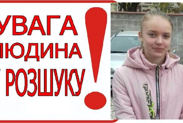 У Тернополі зникла 13-річна Катерина Піддема