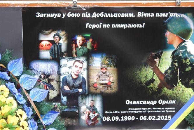 Тисячі тернополян не стримували сліз на похороні загиблого в АТО Сашка Орляка