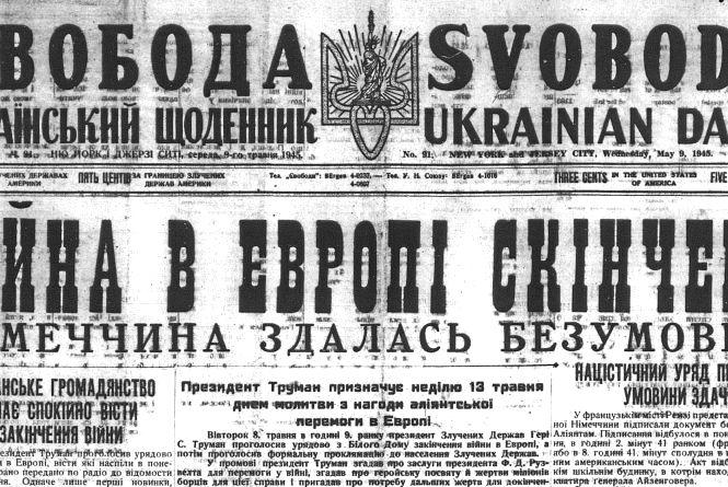 Кінець війни: тернопільські новини травня 1945-го