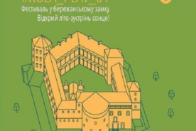 Запрошує Фестиваль у Бережанському замку