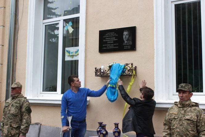 Відкрили меморіальну дошку загиблому в АТО Сашку Орляку