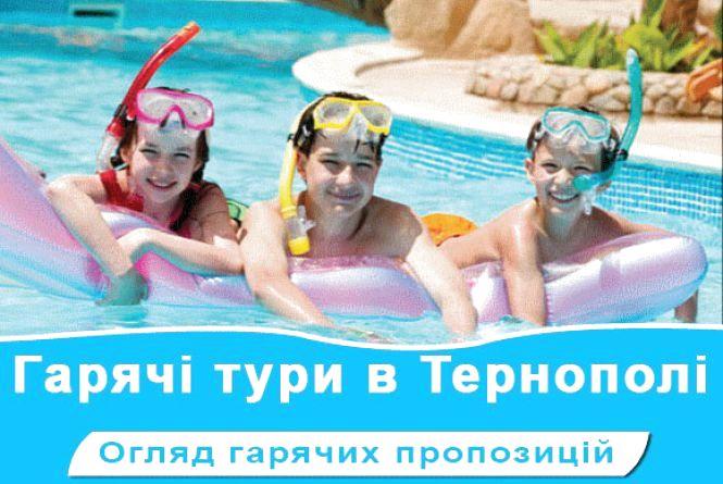 Гарячі тури в Тернополі