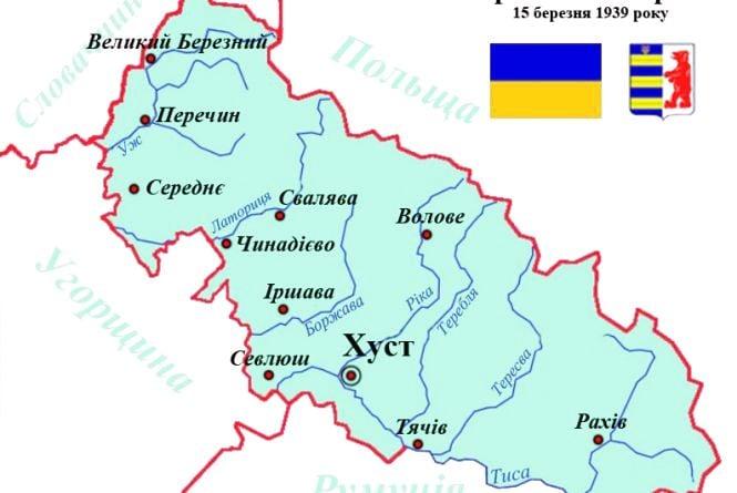Цей день в історії, 23 листопада: Карпатська Україна отримала автономію у складі Чехо-Словаччини.