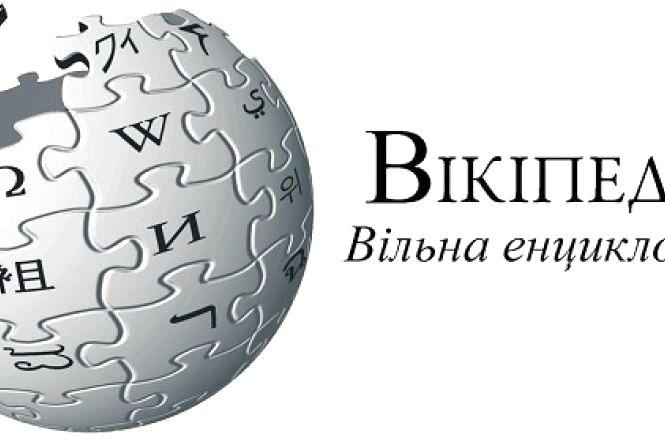 Сьогодні, 10 січня: день народження Вікіпедії