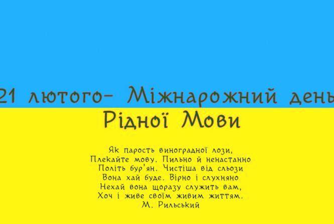 Сьогодні, 21 лютого: Міжнародний день рідної мови