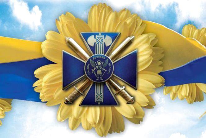 Сьогодні, 25 березня: День служби безпеки України