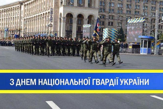 Сьогодні, 26 березня: День Національної гвардії України
