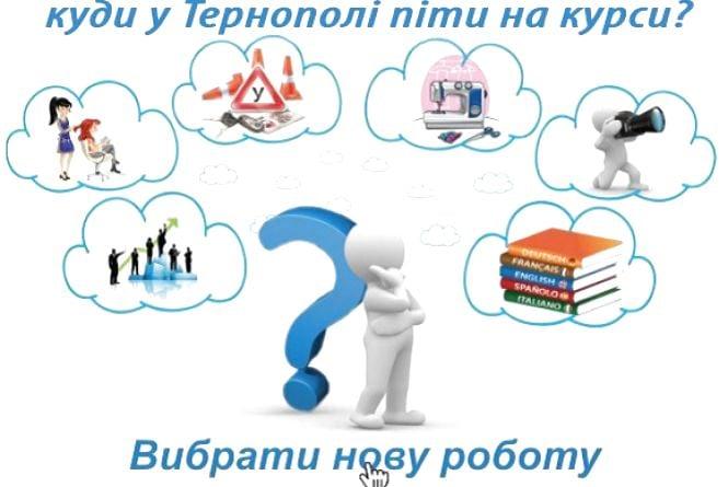 Куди у Тернополі піти на курси: твоя нова робота