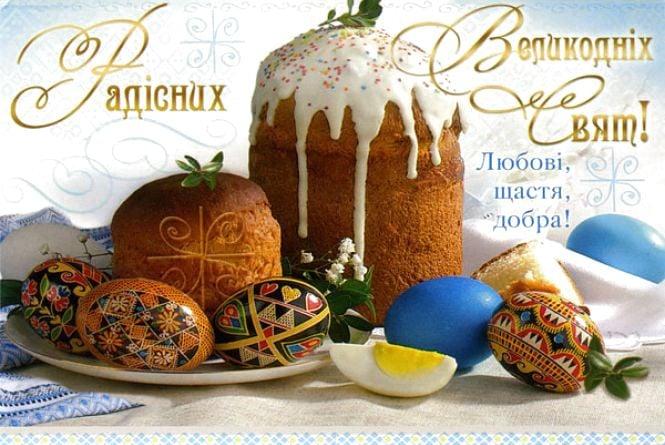 Великодні вітання тернополянам та гостям міста : 29:04:2016 - te ...