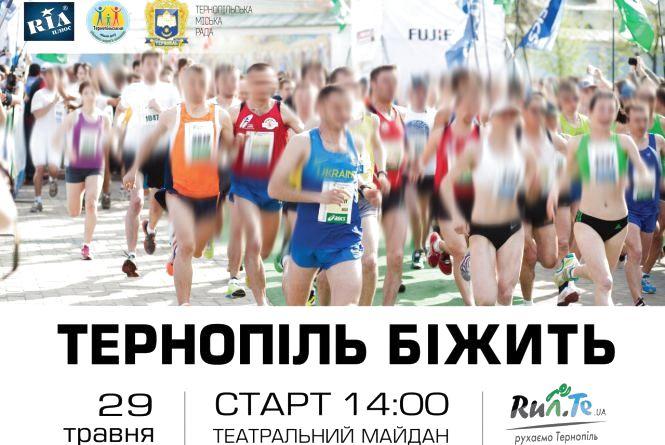 """Сьогодні - спортивний фестиваль """"Рухаємо Тернопіль"""" та """"Дитяче свято"""" (Програма)"""