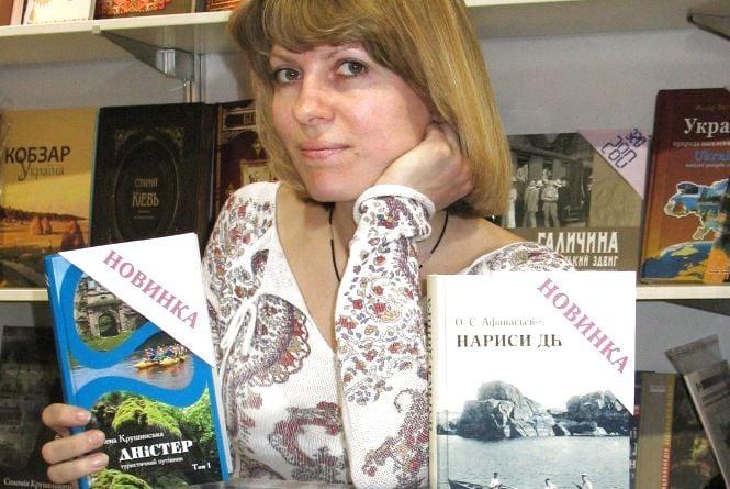 Таємниці Дністра від Олени Крушинської