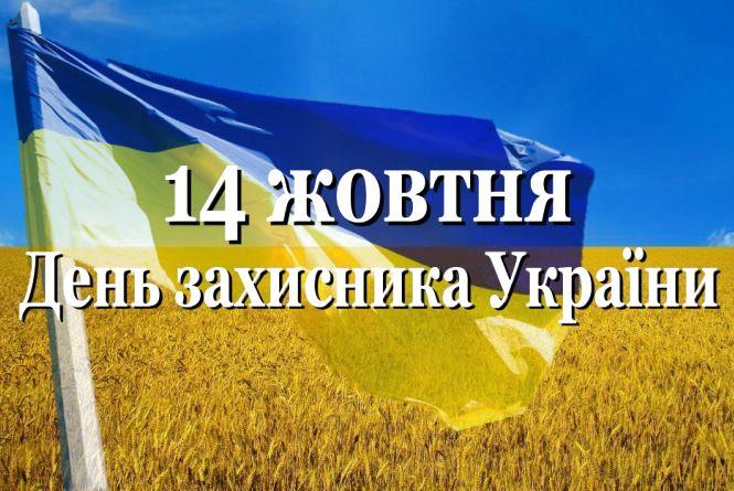 Сьогодні, 14 жовтня: свято Покрови та День захисника України