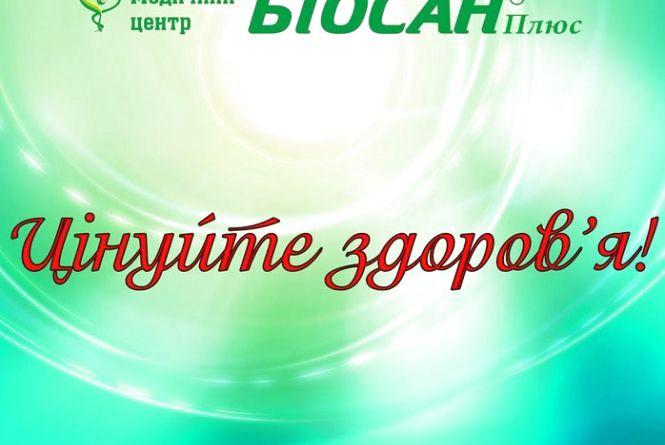 Гомеопатичне лікування у медичному центрі «Біосан» (новини компаній)