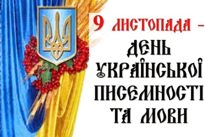 День української писемності та мови святкують 9 листопада